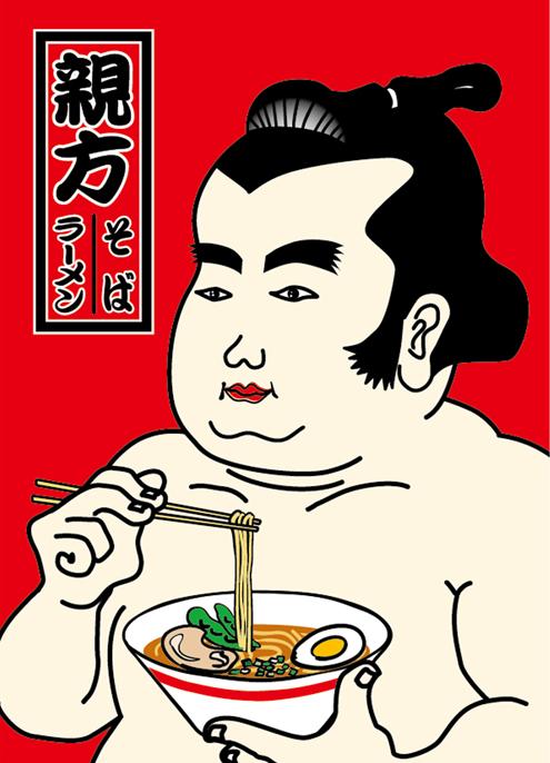 Oyakata Noodles 1